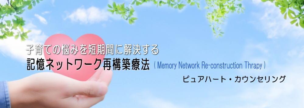 心の苦しさと悩みを解決する記憶ネットワーク再構築療法